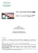 AccorHotels and the Digital Transformation: Enriching Experiences through Content Strategies along the Customer Journey (Japanese)